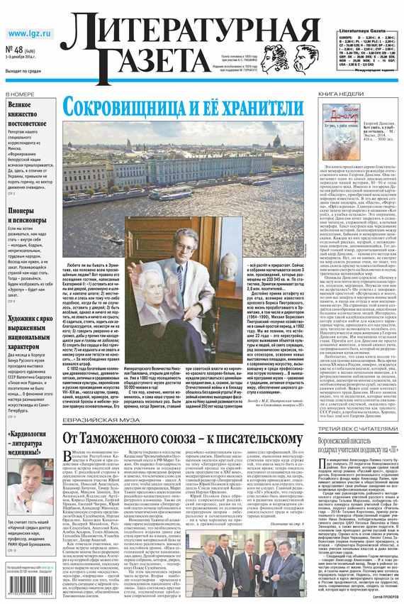 Литературная газета №48 (6489) 2014