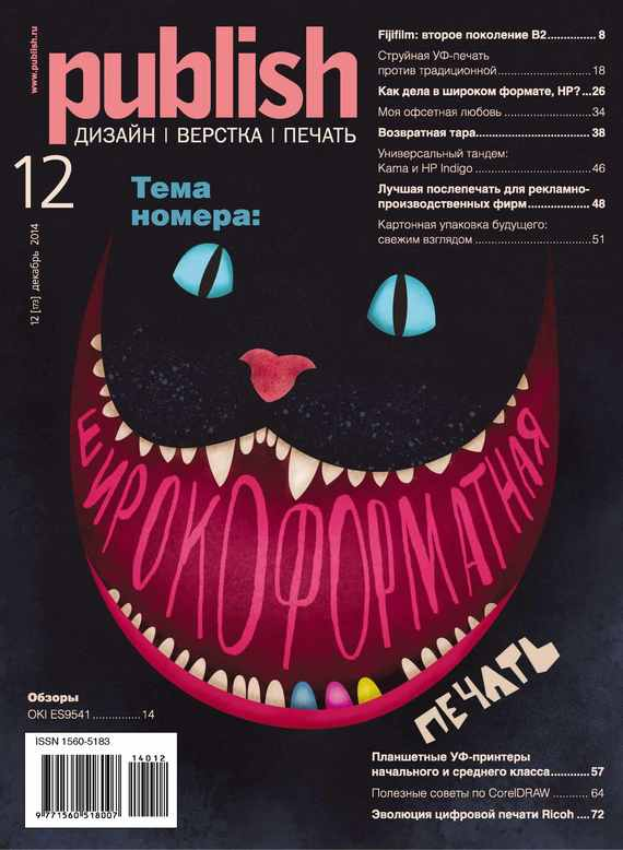 Открытые системы Журнал Publish №12/2014 открытые системы журнал publish 05 2014