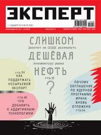 - Эксперт №49/2014