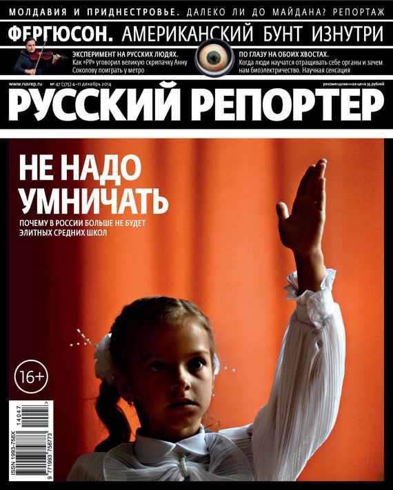 Отсутствует Русский Репортер №47/2014 русский инструмент