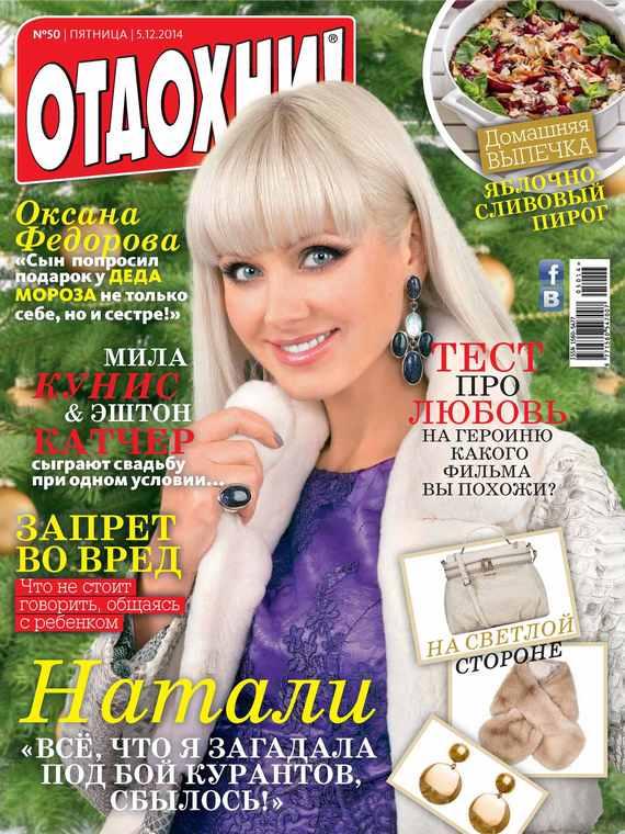 ИД «Бурда» Журнал «Отдохни!» №50/2014 ид бурда журнал отдохни 32 2014