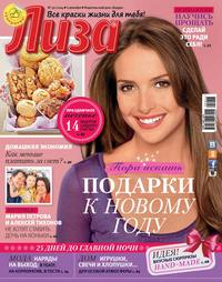 «Бурда», ИД  - Журнал «Лиза» №50/2014