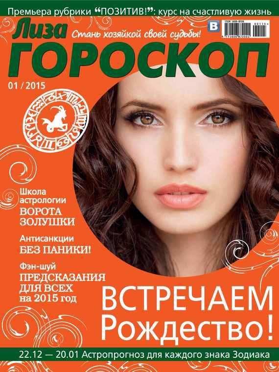 ИД «Бурда» Журнал «Лиза. Гороскоп» №01/2015 ид бурда журнал новый дом 06 2015