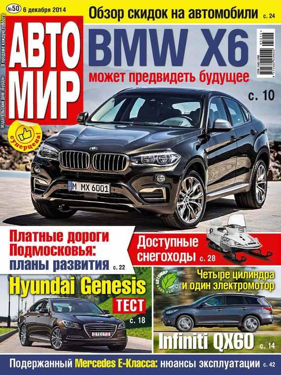 ИД «Бурда» АвтоМир №50/2014 отсутствует автомир 33 2017