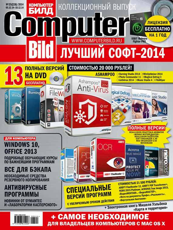 ИД «Бурда» ComputerBild №25/2014 ид бурда computerbild 15 2014