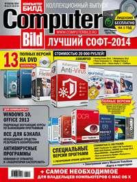 «Бурда», ИД  - ComputerBild №25/2014