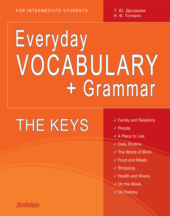 Татьяна Дроздова Everyday Vocabulary + Grammar. The Keys т ю дроздова а и берестова н а курочкина the keys english grammar reference