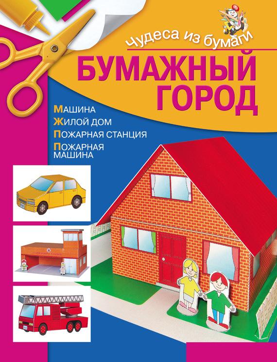 Ирина Жукова Бумажный город ISBN: 978-5-17-047000-6