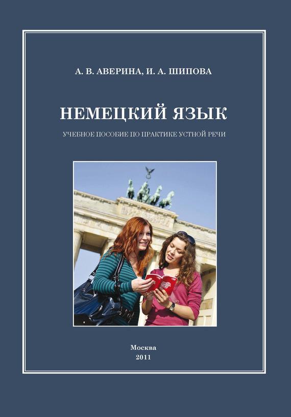 А. В. Аверина Немецкий язык: учебное пособие по практике устной речи