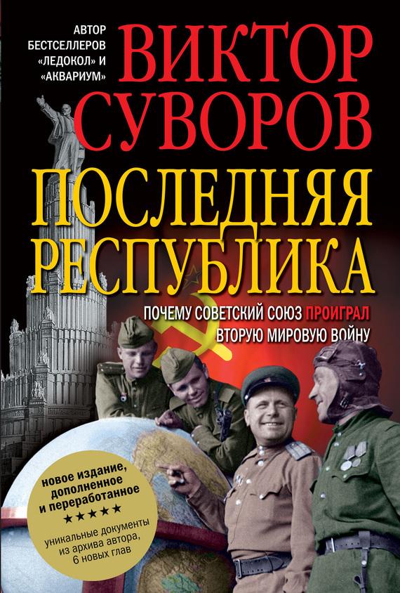 бесплатно скачать Виктор Суворов интересная книга