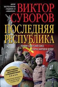 Суворов, Виктор  - Последняя республика