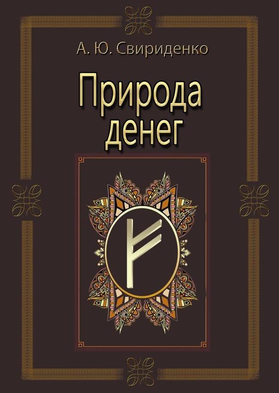 занимательное описание в книге Антон Свириденко