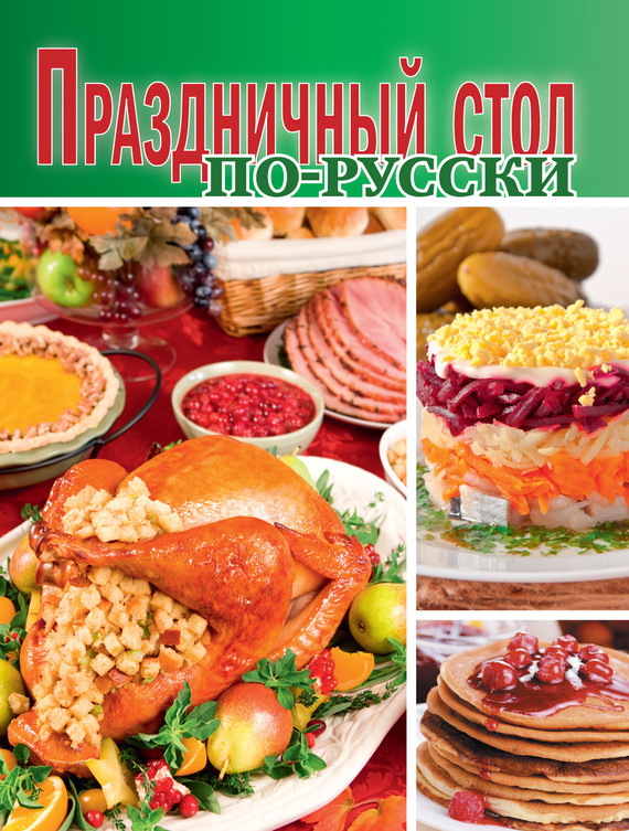 Сборник рецептов Праздничный стол по-русски