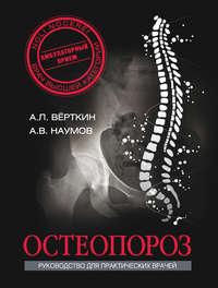 Верткин, Аркадий  - Шедевры художественных галерей для докторов. Остеопороз