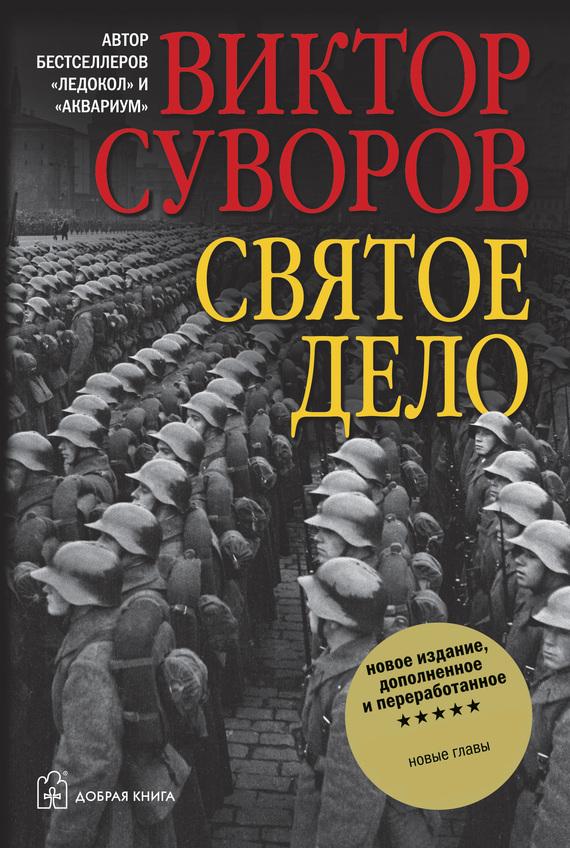 Виктор Суворов Святое дело виктор суворов аквариум
