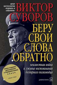 Суворов, Виктор  - Беру свои слова обратно