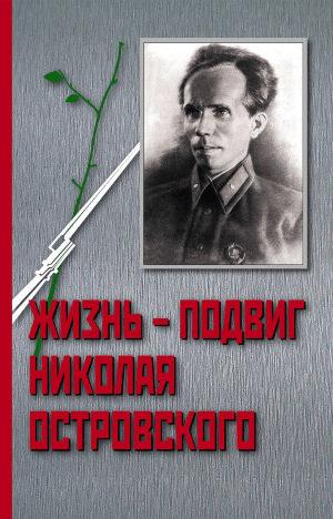 Иван Осадчий Жизнь – Подвиг Николая Островского как закалялась сталь