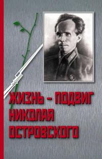 Осадчий, Иван  - Жизнь – Подвиг Николая Островского