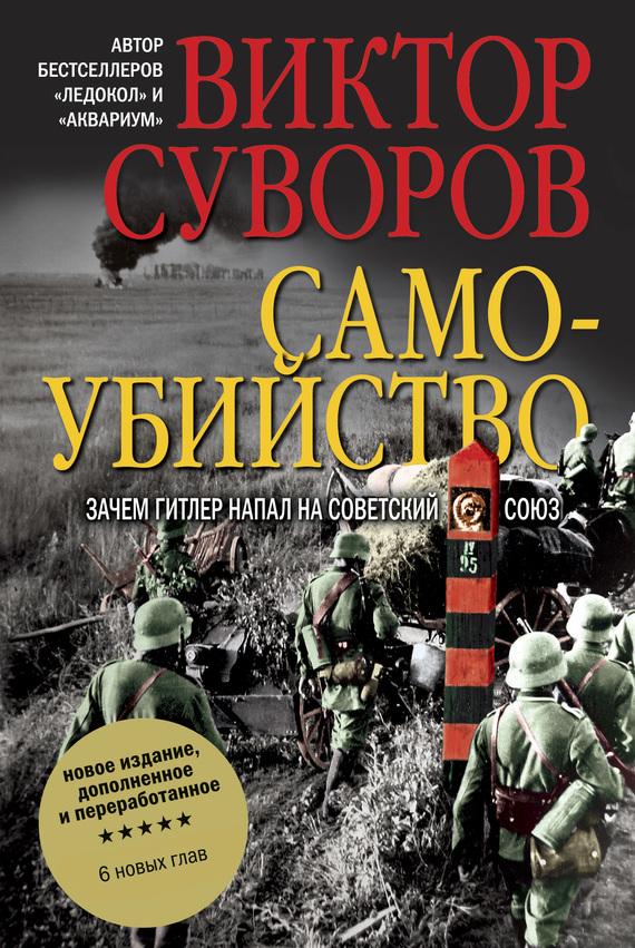 бесплатно книгу Виктор Суворов скачать с сайта