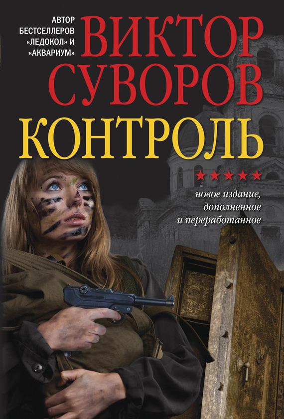 Виктор Суворов Контроль манов ювенский в секреты побед причины поражений прав ли суворов сталин реформатор