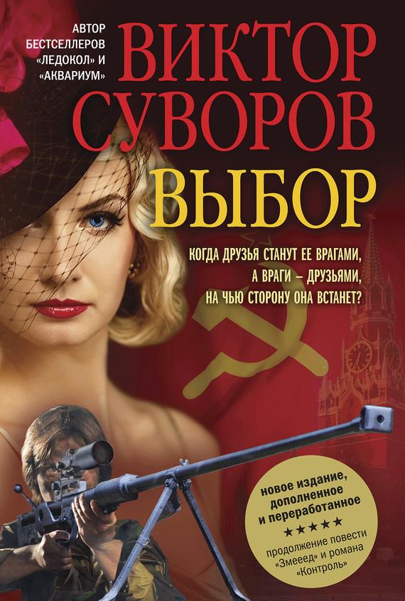 полная книга Виктор Суворов бесплатно скачивать
