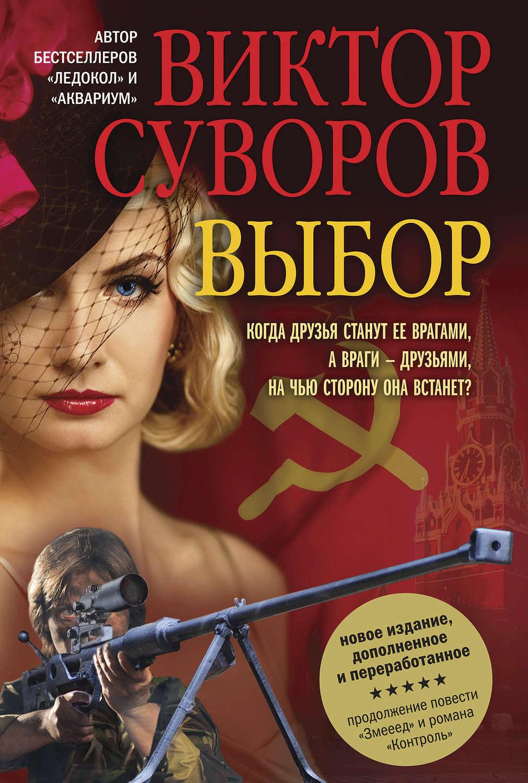Суворов главная книга второй мировой скачать
