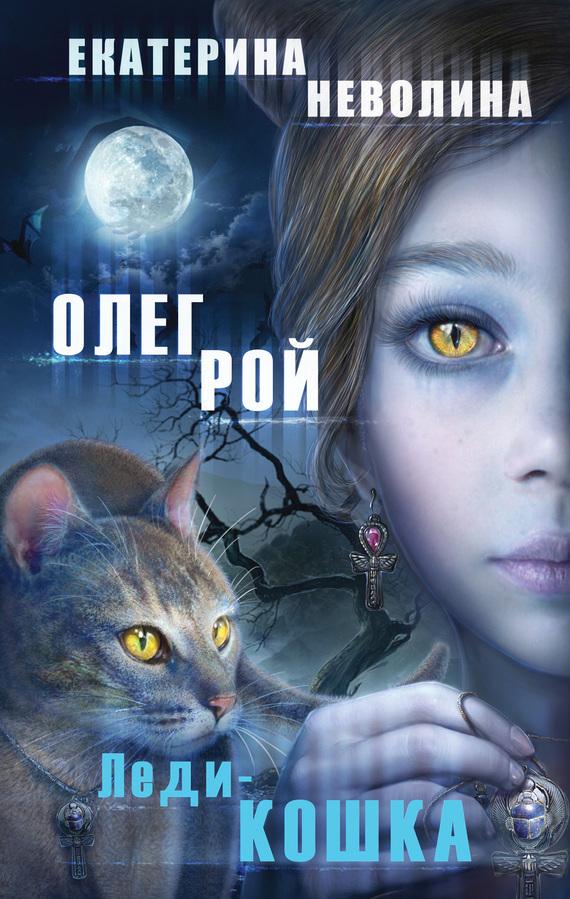 Олег Рой Леди-кошка дина сабитова три твоих имени