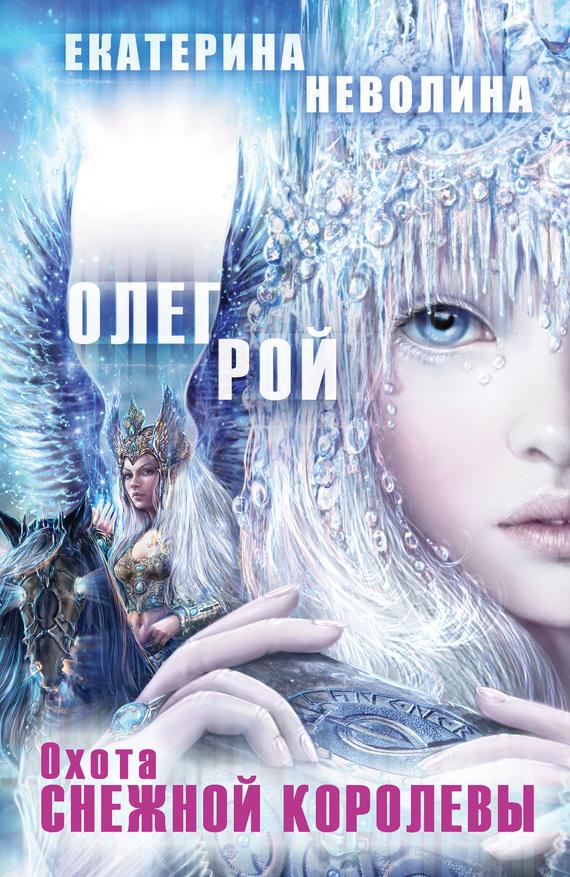 Обложка книги Охота Снежной королевы, автор Рой, Олег