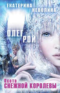 - Охота Снежной королевы