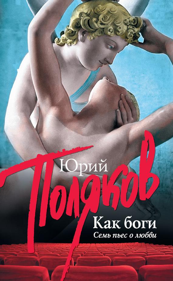 Юрий Поляков - Как боги. Семь пьес о любви