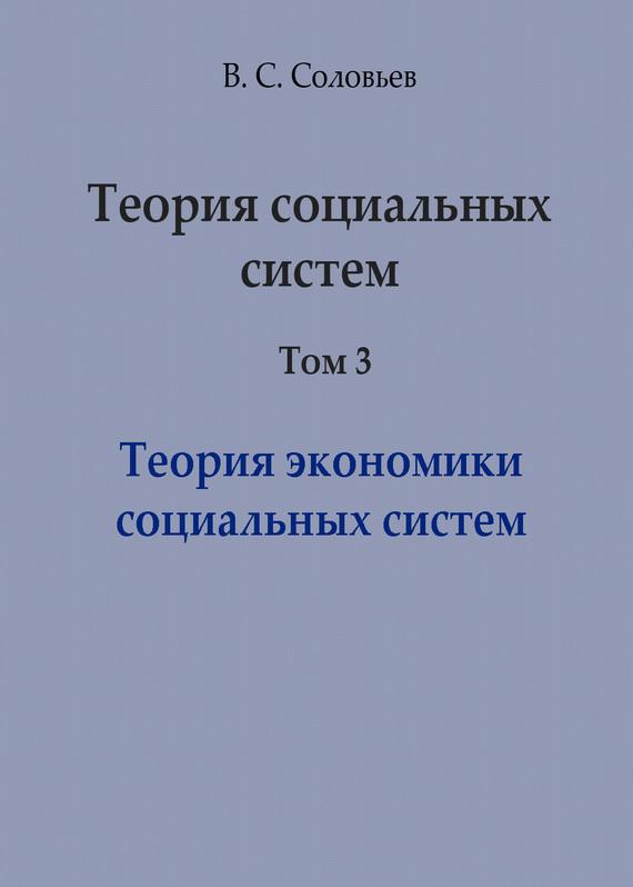 В. С. Соловьев Теория социальных систем. Том 3. Теория экономики социальных систем препараты иал систем с доставкой почтой