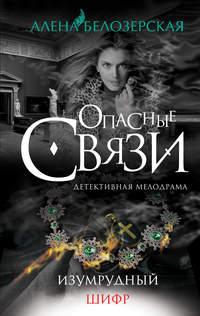 Белозерская, Алёна  - Изумрудный шифр