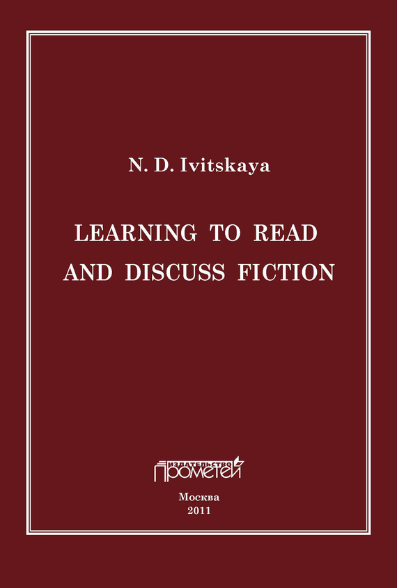 Н. Д. Ивицкая Learning to read and discuss fiction