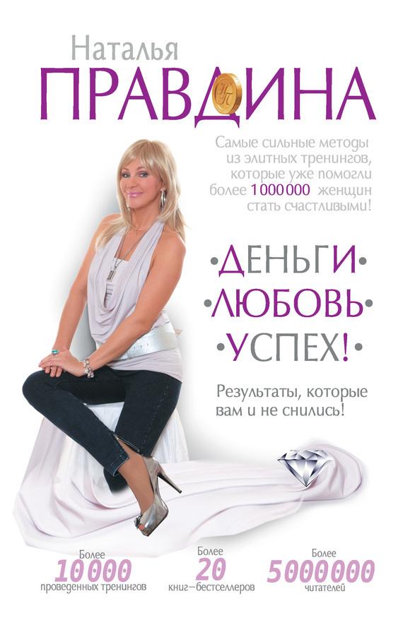 Наталья Правдина бесплатно