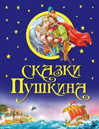 - Сказки Пушкина