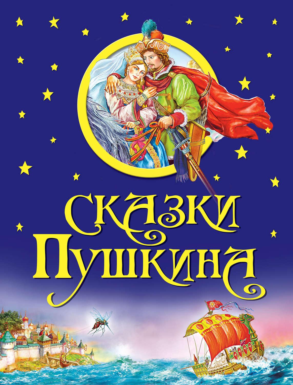 Книги александра сергеевича пушкина скачать
