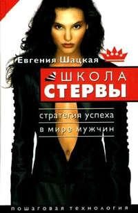 Шацкая, Евгения  - Школа стервы. Стратегия успеха в мире мужчин. Пошаговая технология