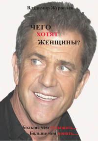 Журавлев, Владимир  - Чего хотят женщины