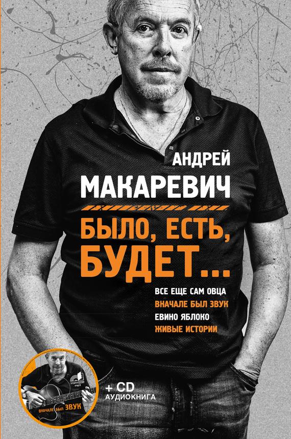 бесплатно Было, есть, будет Скачать Андрей Макаревич