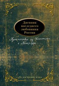 Отсутствует - Дневник последнего любовника России. Путешествие из Конотопа в Петербург