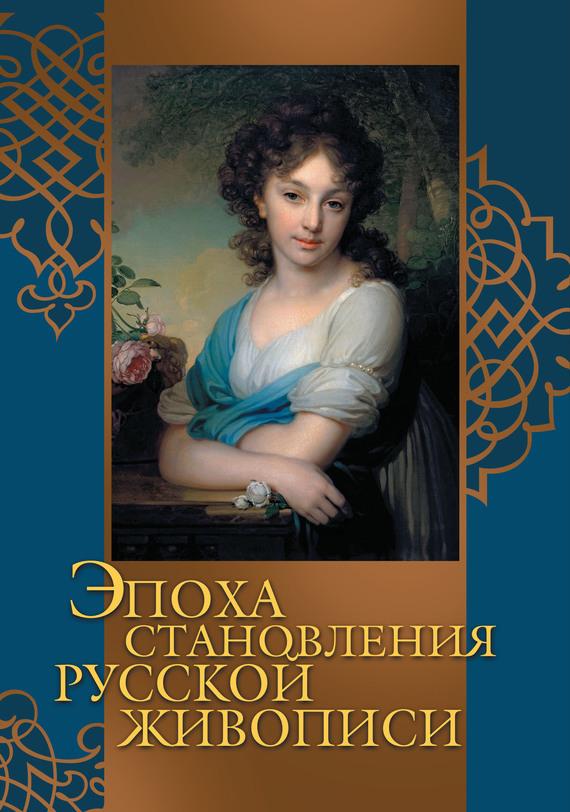 Бесплатно Эпоха становления русской живописи скачать