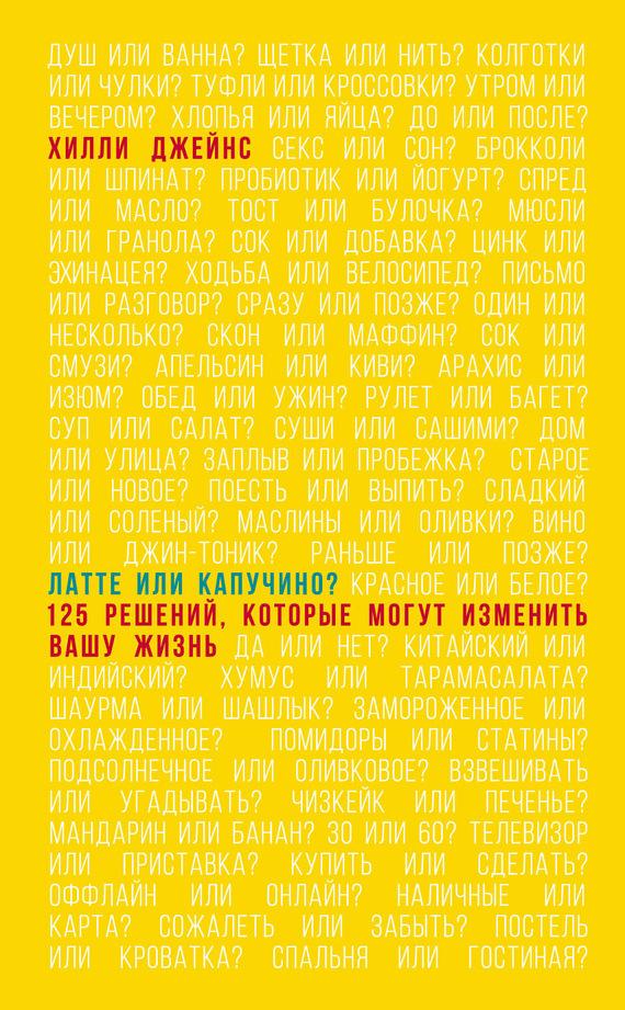 Обложка книги Латте или капучино? 125 решений, которые могут изменить вашу жизнь, автор Джейнс, Хилли