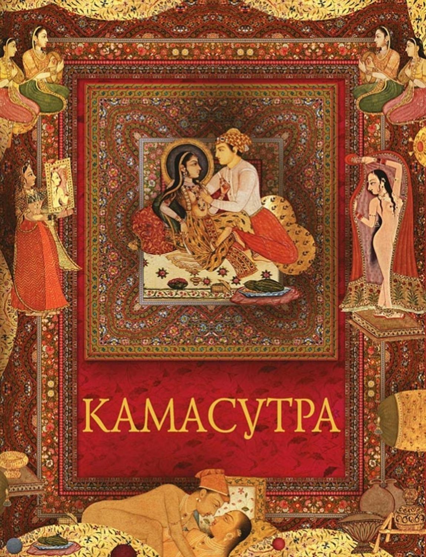 Камасутра энциклопедия любви скачать книгу