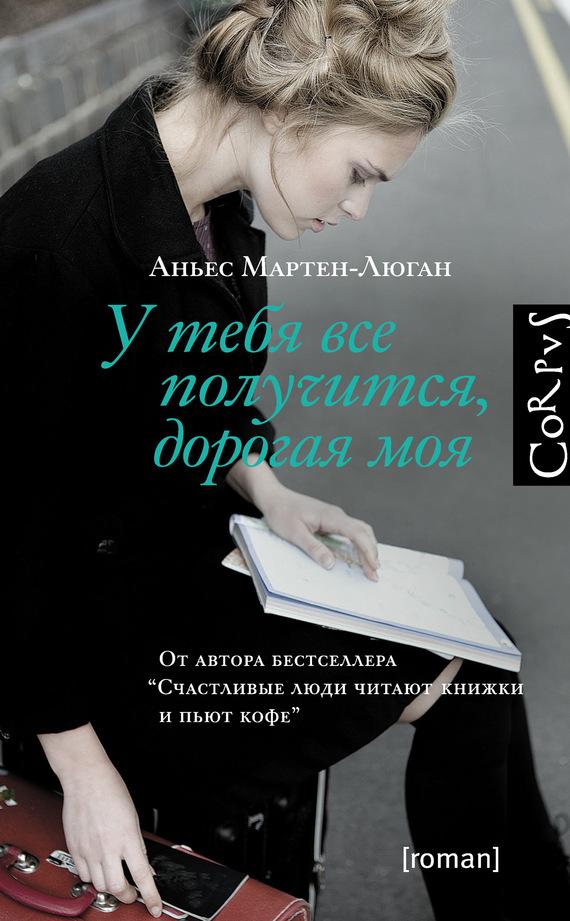 Обложка книги У тебя все получится, дорогая моя, автор Мартен-Люган, Аньес