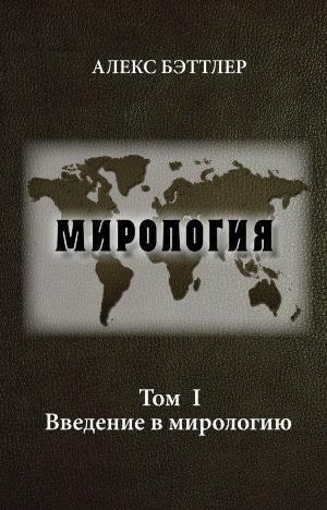 Обложка книги Мирология. Том I. Введение в мирологию, автор Бэттлер, Алекс