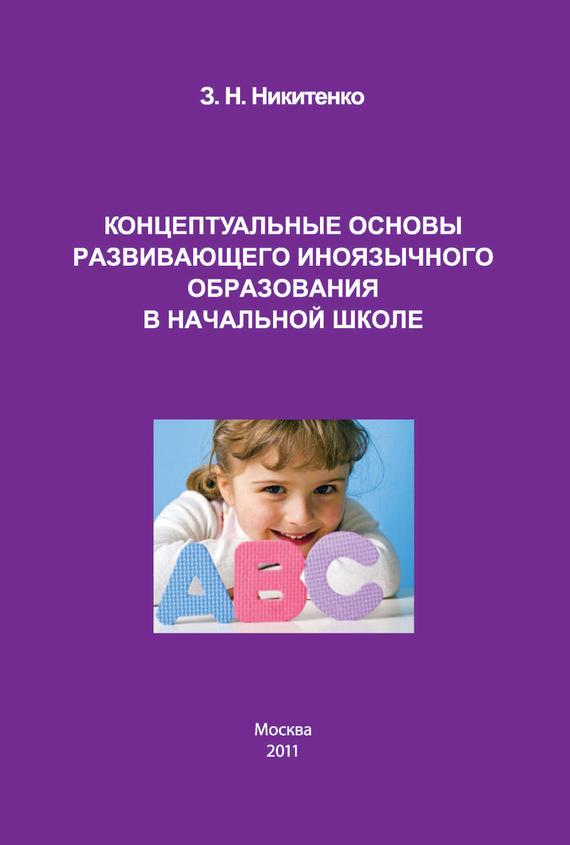Обложка книги Концептуальные основы развивающего иноязычного образования в начальной школе, автор Никитенко, З. Н.
