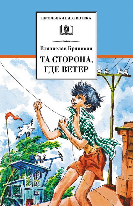 Владислав Крапивин Та сторона, где ветер неизвестный друг