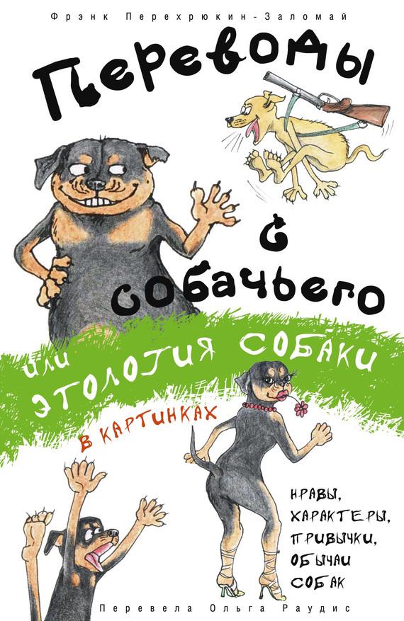 Переводы с собачьего, или Этология собаки в картинках