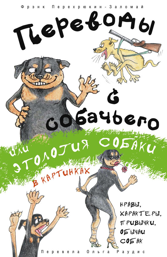 Фрэнк Перехрюкин-Заломай бесплатно