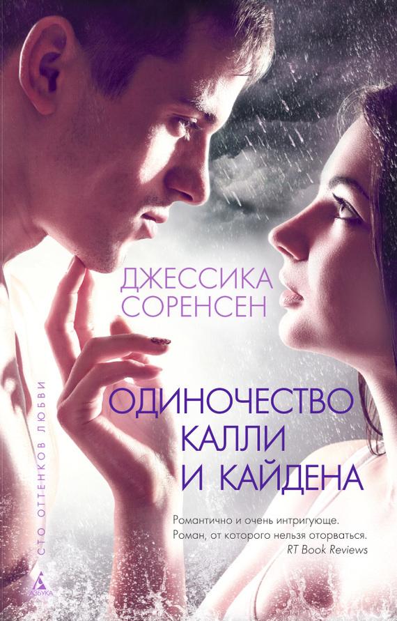 «Одиночество Калли и Кайдена» Джессика Соренсен
